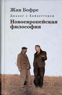 Диалог с Хайдеггером. В 4 книгах. Книга 2. Новоевропейская философия; Жан Бофре