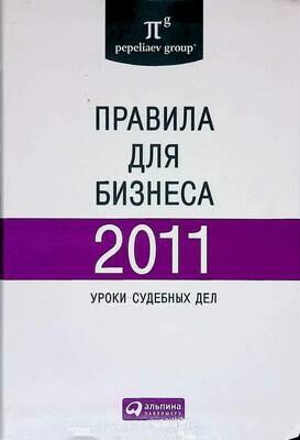 Правила для бизнеса 2011. Уроки судебных дел; Автор не указан