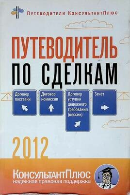 Путеводитель по сделкам. 2012; Коллектив авторов