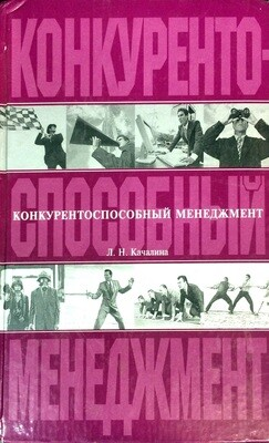 Конкурентоспособный менеджмент; Л. Н. Качалина