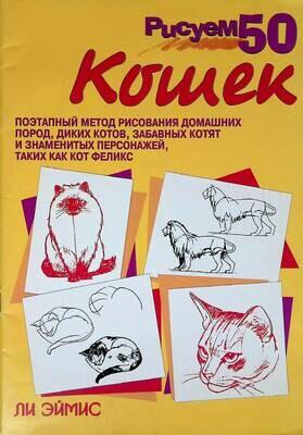 Рисуем 50 кошек; Ли Эймис