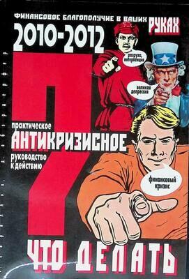 Что делать? Практическое антикризисное руководство к действию в 2010-2012 гг; К. Кириллов, Д. Обердерфер