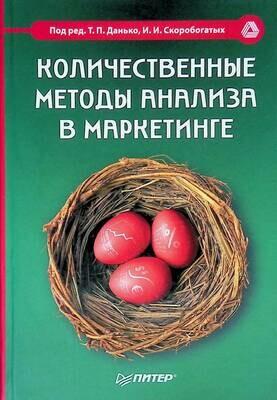 Количественные методы анализа в маркетинге; Тамара Данько, Ирина Скоробогатых