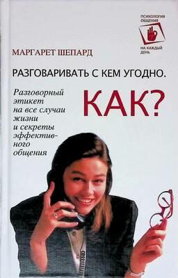 Разговаривать с кем угодно. Как?; Маргарет Шепард