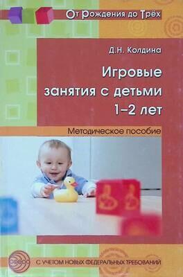 Игровые занятия с детьми 1-2 лет; Д. Н. Колдина