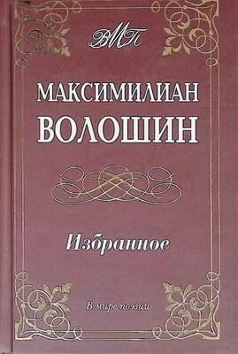 Избранное; Максимилиан Волошин