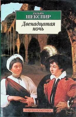 Двенадцатая ночь; Уильям Шекспир
