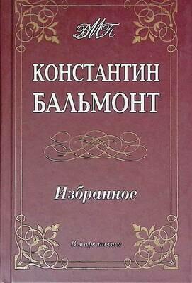 Избранное; Константин Бальмонт