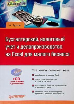 Бухгалтерский, налоговый учет и делопроизводство на Excel для малого бизнеса (+ CD-ROM); А. Трусов