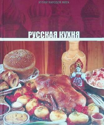 Том 1. Русская кухня; Т. Киреева