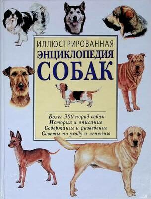 Иллюстрированная энциклопедия собак; М. О. Лукьянов