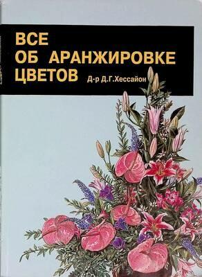 Все об аранжировке цветов; Д-р Хессайон