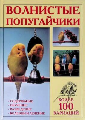 Волнистые попугайчики: Более 100 вариаций: Содержание, обучение, разведение, болезни и лечение; Т. Винс