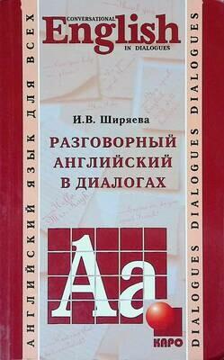 Разговорный английский в диалогах; И. В. Ширяева