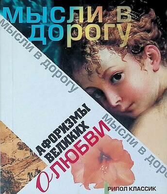 Афоризмы великих о любви; Ю. Максимова