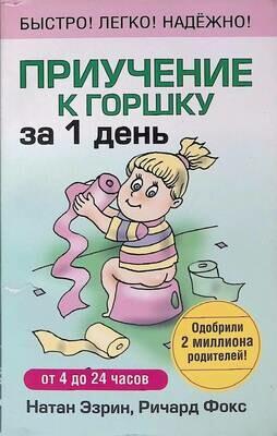Приучение к горшку за 1 день; Н. Эзрин, Р. Фокс