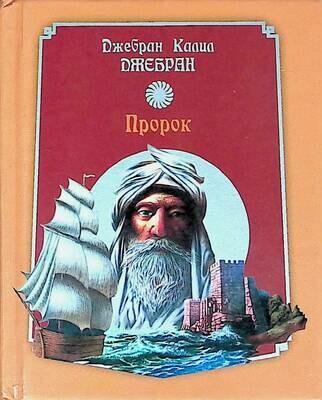 Пророк (миниатюрное издание); Джебран Калил Джебран