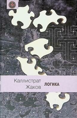 Логика (с эволюционной точки зрения); Каллистрат Жаков