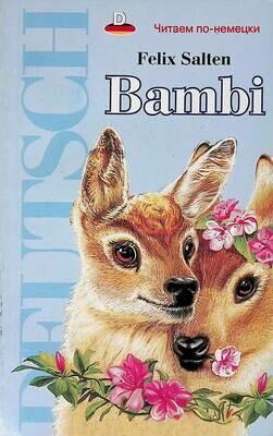 Bambi. Читаем по-немецки; Ф. Зальтен