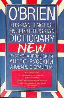 Русско-английский. Англо-русский словарь; М.А. О'Брайен