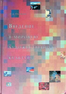 Введение в мировую художественную культуру; Н.Б. Овсиенко