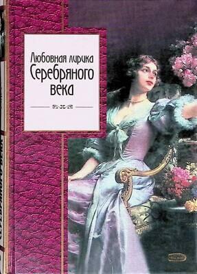 Любовная лирика Серебряного века; Коллектив авторов