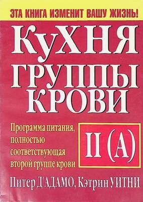 Кухня группы крови II (А); К. Уитни, П. Д'Адамо