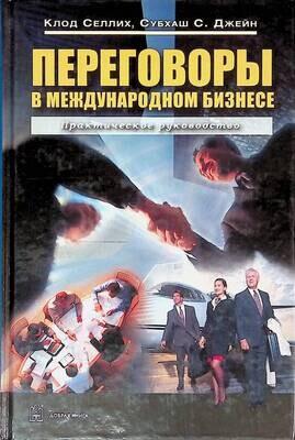 Переговоры в международном бизнесе. Практическое руководство; Клод Селлих, Джейн Субшах