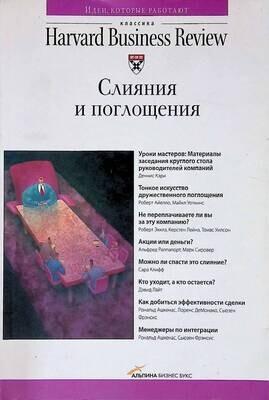 Слияния и поглощения; Коллектив авторов
