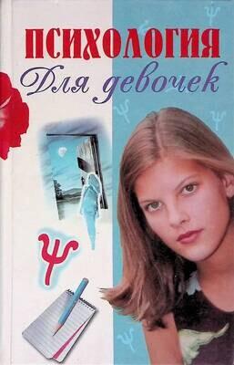 Психология для девочек; Е. В. Гришунина