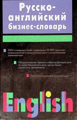 Русско-английский бизнес-словарь. 50 000 терминов и словосочетаний; В. Н. Крупнов