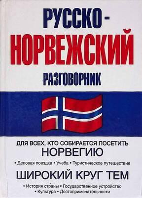 Русско-норвежский разговорник; С. Карпушина (ред.)