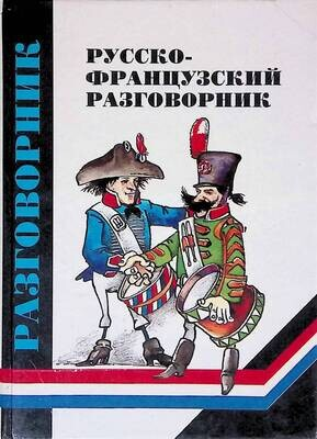 Русско-французский разговорник; Александр Кудрявцев