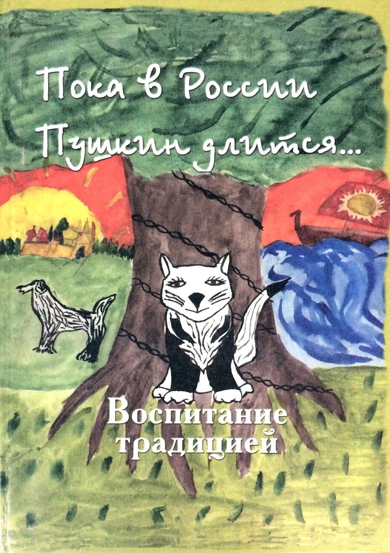 Пока в России Пушкин длится. Воспитание традицией; О.Ю. Захарова