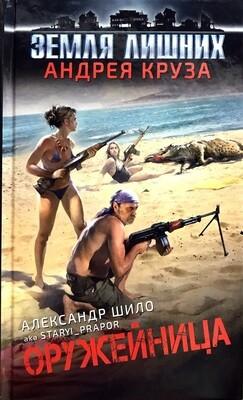 Оружейница; Александр Шило