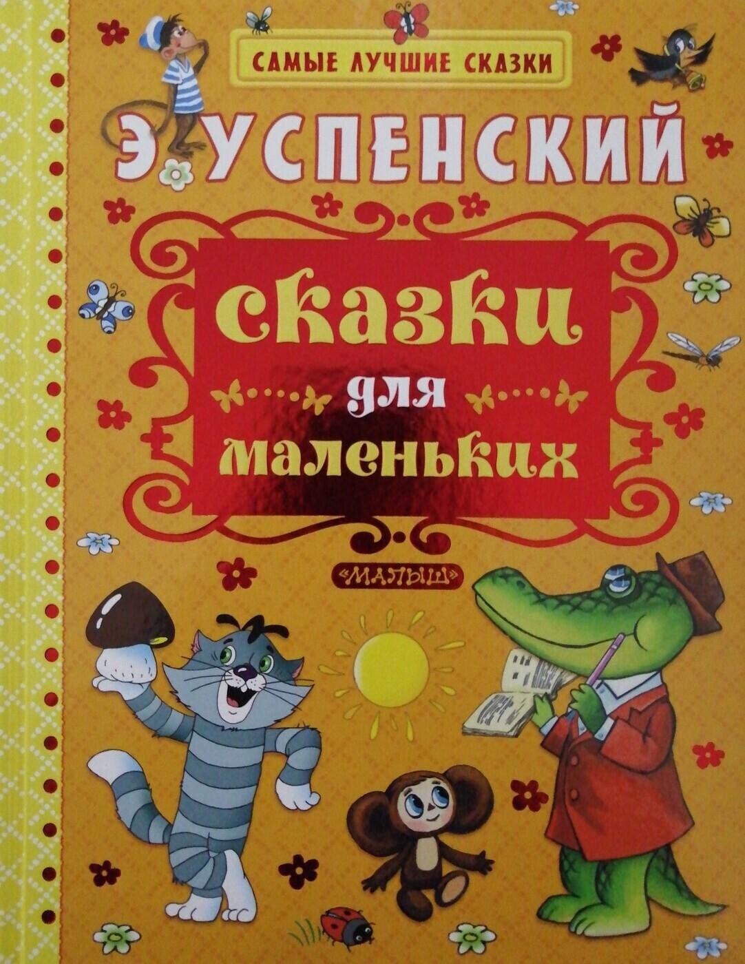 Сказки для маленьких; Эдуард Успенский