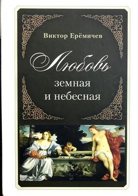 Любовь земная и небесная; Виктор Еремичев