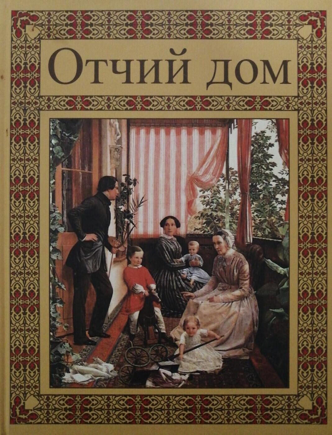 Отчий дом; Л. Л. Шевченко