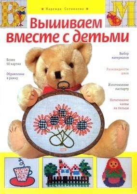 Вышиваем вместе с детьми; Надежда Сотникова