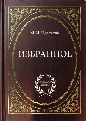 Избранное; М. И. Цветаева