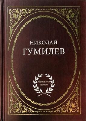 Избранное; Николай Гумилев