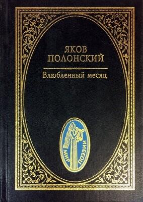 Влюбленный месяц; Яков Полонский