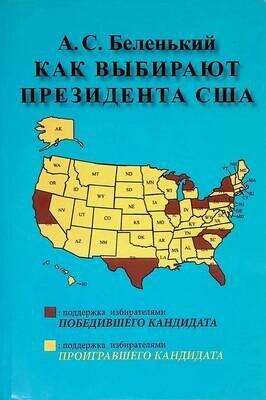 Как выбирают президента США: в вопросах и ответах; Александр Беленький