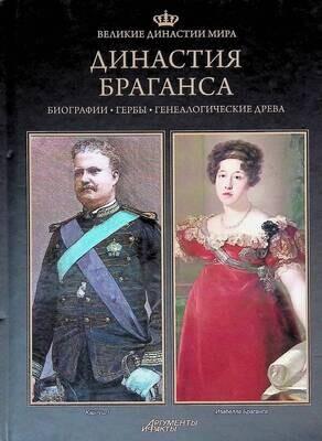 Великие династии мира. Династия Браганса; Гжегож Ясиньский