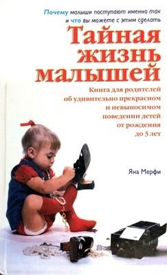 Тайная жизнь малышей; Я. Мерфи