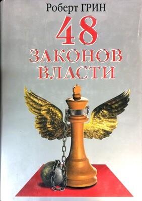 48 законов власти; Роберт Грин