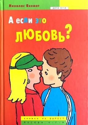 А если это любовь?; Николас Якемот