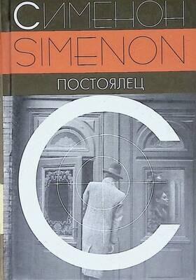 Постоялец; Жорж Сименон