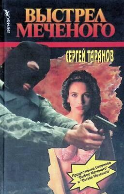 Выстрел Меченого; Сергей Таранов