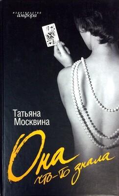 Она что-то знала; Татьяна Москвина